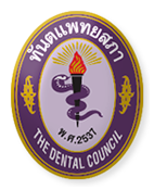 Dental Concil of Thailand Logo