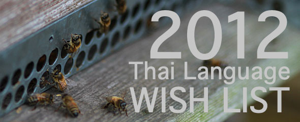 My Thai Language Wishlist
