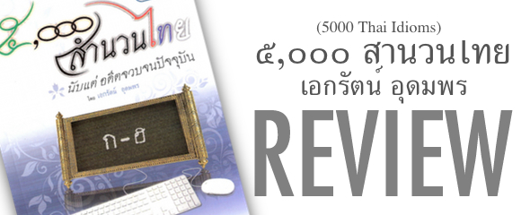 Book Review: 5000 Thai Idioms