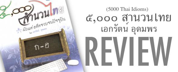 Book Review: 5000 Thai Idioms