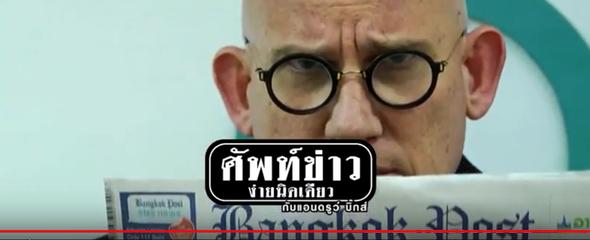 Sap Khao