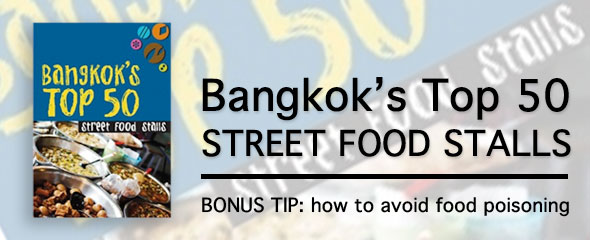 BBangkok's Top 50 Street Food Stalls. Food Poisoning. Bleeeech.