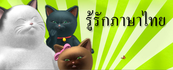 Thai Cat Cartoons