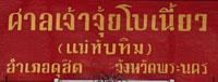 Chao Mae Tuptim Shrine