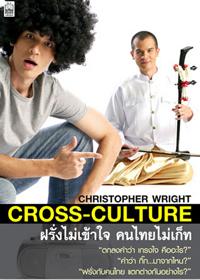 Cross-culture