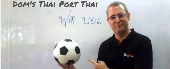 Learn Thai via Football