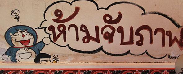 Doraemon in Thailand
