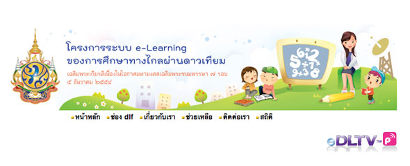 eDLTV: A Fabulous Thai Language Resource