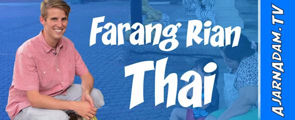 Farang Rian Thai ฝรั่งเรียนไทย
