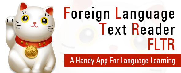 Foreign Language Text Reade