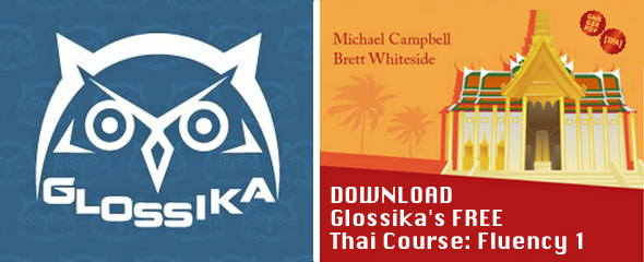 FREE on iTunes: Glossika Thai Fluency 1 GMS and GSR