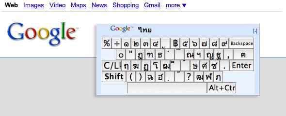 Thai Virtual Keyboard