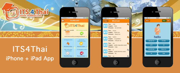 ITS4Thai iOS Review: iPhone + iPad