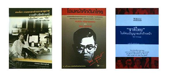 Thais Learning Thai Books