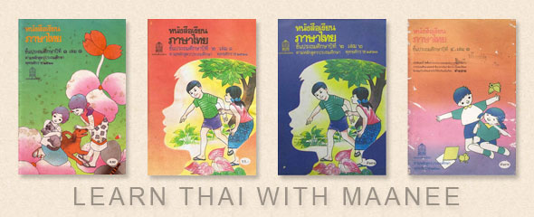 Learn2SpeakThai: Maanee books