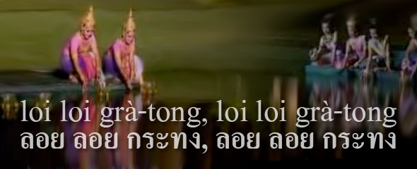 Loi Krathong Song Lyrices