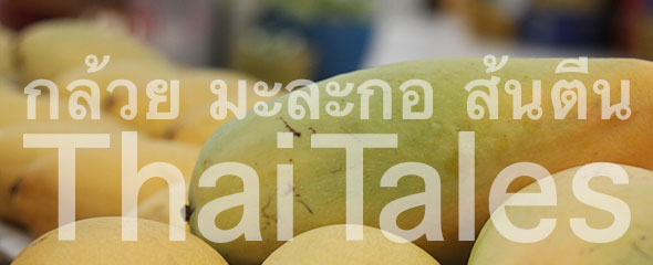 Why กล้วย is Called Banana and มะละกอ is Called Papaya
