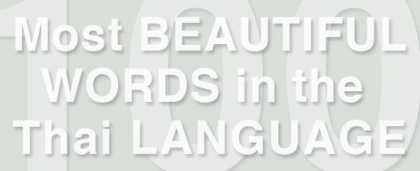 The Most Beautiful Words in the Thai Language