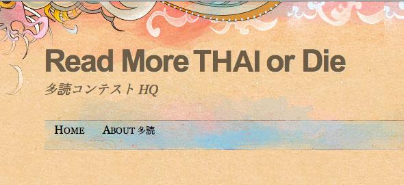 Read More THAI or Die