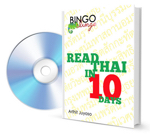 Learn to Read Thai in Ten Days