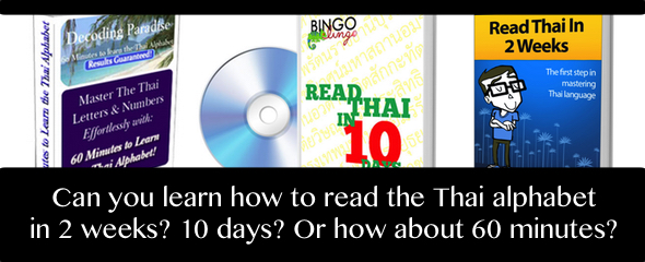 Read the Thai Alphabet in Two Weeks, Ten Days, 60 Minutes