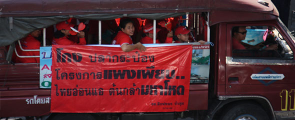 Red Shirts 2010