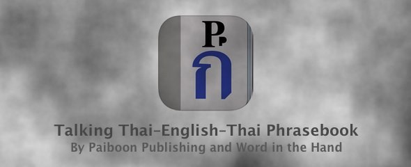 Talking Thai-English-Thai Phrasebook