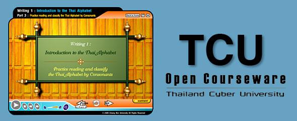 TCU Open Courseware