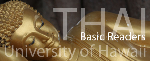 Thai Basic Reader