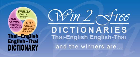 Winners of 2 FREE Thai-English English-Thai Software Dictionaries