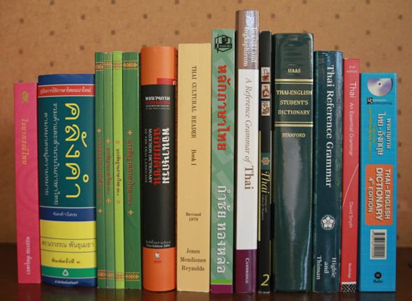 Thai-Thai and Thai-English Study Resources