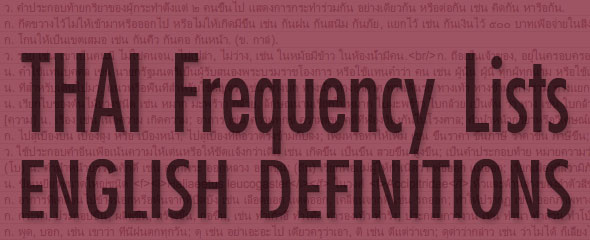 Thai Frequency Lists with English Definitions