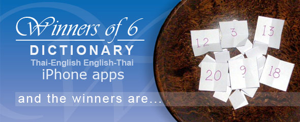 Winners: Talking Thai-English English-Thai Dictionary iPhone App