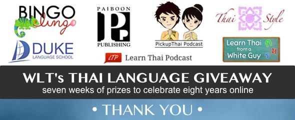WLTs 2016 Thai Language Giveaway