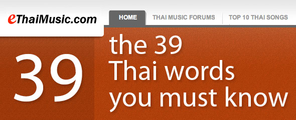 The Top 39 Thai words you must know
