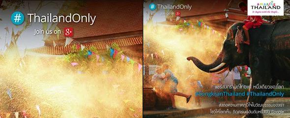 Amazing Thailand: ThailandOnly SongkranThailand
