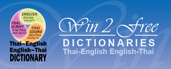 Win a FREE Thai-English English-Thai Software Dictionary