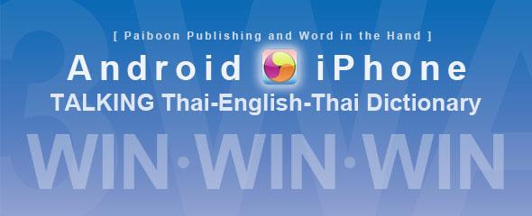 WIN: Talking Thai–English–Thai Dictionary iPhone iPad iPod App