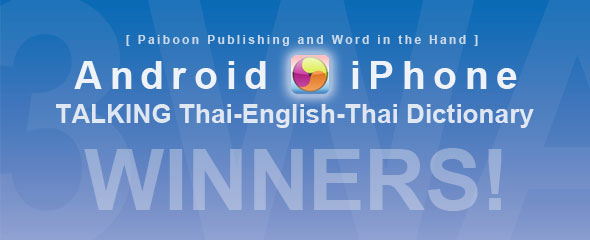 WINNERS of the Talking Thai–English–Thai Dictionary Apps