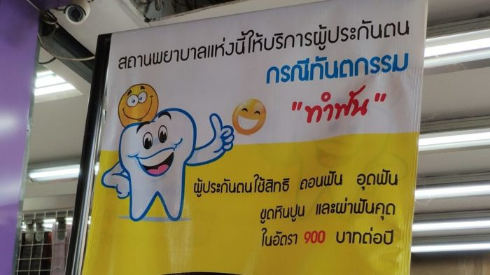SSO Dental coverage