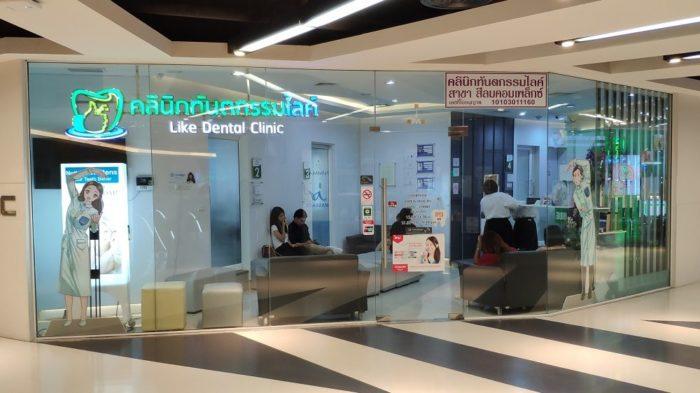 dental clinic inside department store